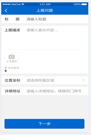 智慧福清管理服务中心app v3.0.3.0 安卓版1