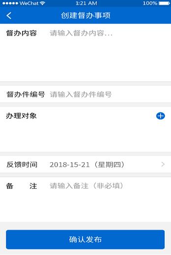 智慧福清管理服务中心app v3.0.3.0 安卓版0