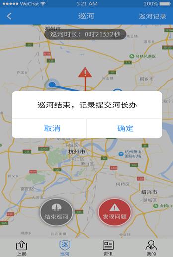 智慧福清管理服务中心app v3.0.3.0 安卓版2