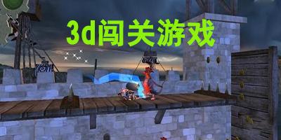 3D闯关游戏
