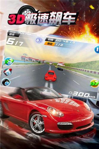 3D�O速飚�解�i版 v1.2 安卓版 0