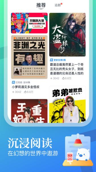 蛮多小说免费阅读 v1.41.0.0203.1200 安卓版2