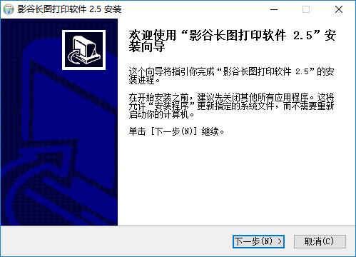 影谷�L�D打印�件��X版 v2.5 官方pc版 0