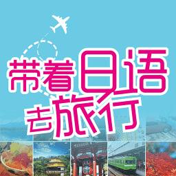 �е�日�Z去旅行app