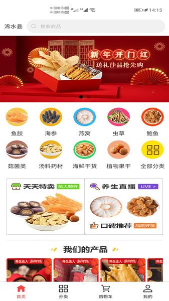 �B生�_人海味app
