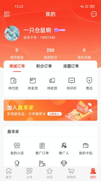 鑫弘人商城 v3.3.0 安卓版 0