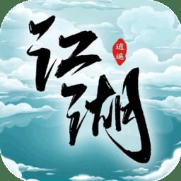 逍�b江湖��B版