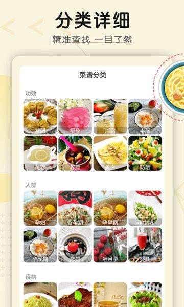 菜谱大全精选app v1.0.0 安卓版 1