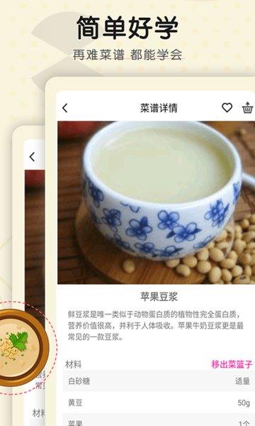 菜谱大全精选app