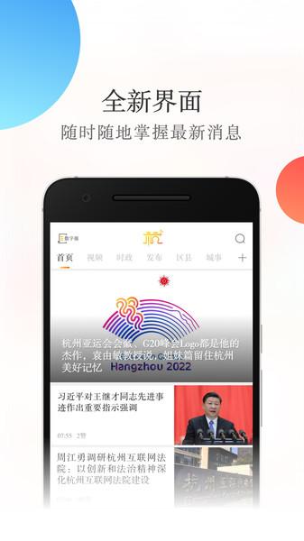 杭加新闻app v6.4.9 安卓版 1