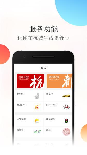 杭加新闻app