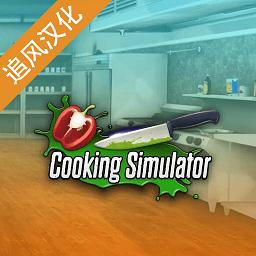 黑暗料理模拟器追风汉化版