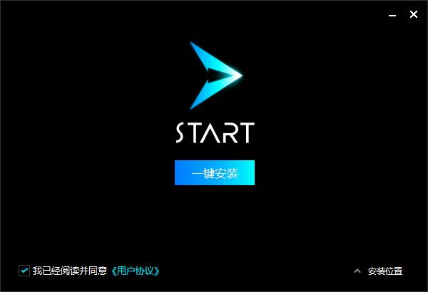 腾讯start云游戏电脑版 v0.11.0.4609 公测pc版 0