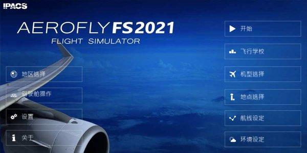 aerofly fs 2021下载