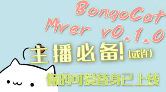 Bongo Cat Mver直播工具安�b