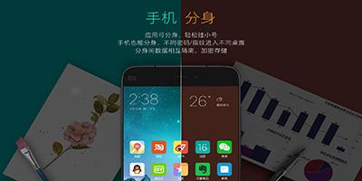 手机分身app
