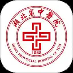 湖北省中医院互联网医院苹果手机