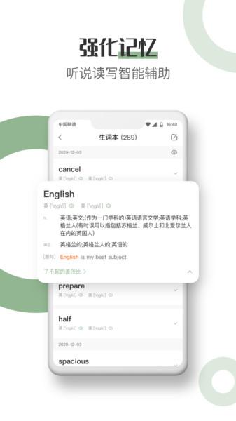 英语看书 v1.0.9 安卓版1
