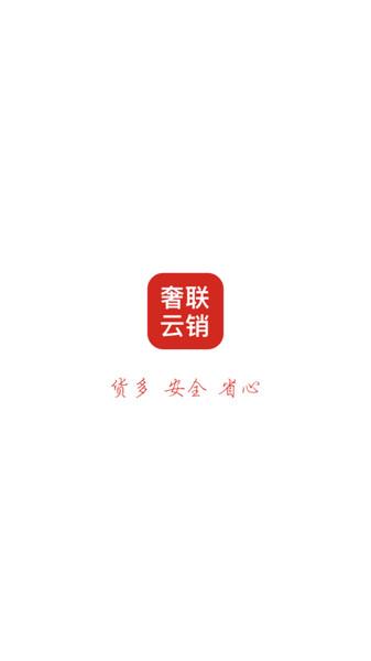 奢联云销app
