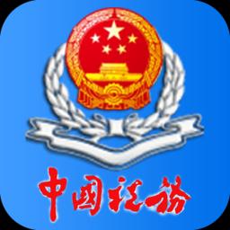 吉林电子税务局移动办税