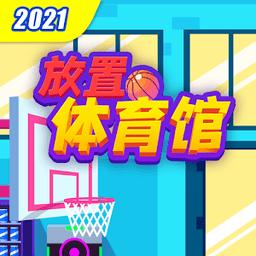 放置体育馆中文游戏