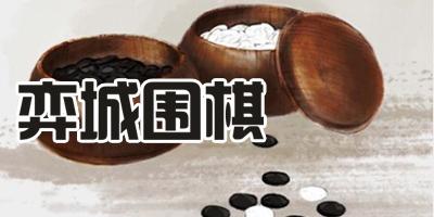 弈城围棋网软件-弈城围棋版本大全-弈城围棋最新版本下载
