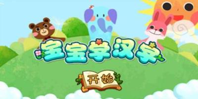 儿童学汉字app免费-儿童学汉字app哪个好-儿童学汉字软件大全