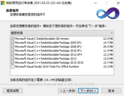 微软常用运行库合集最新版