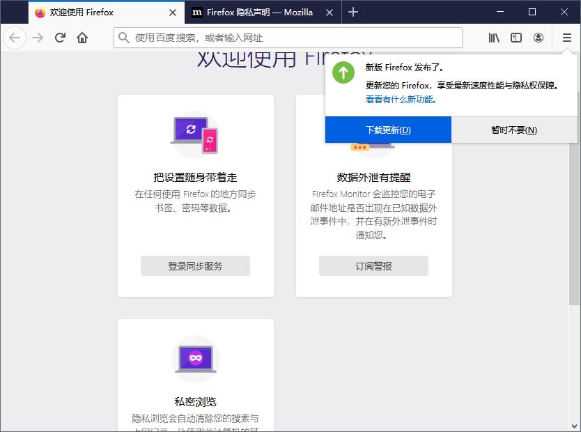Firefox多功能版32位+64位