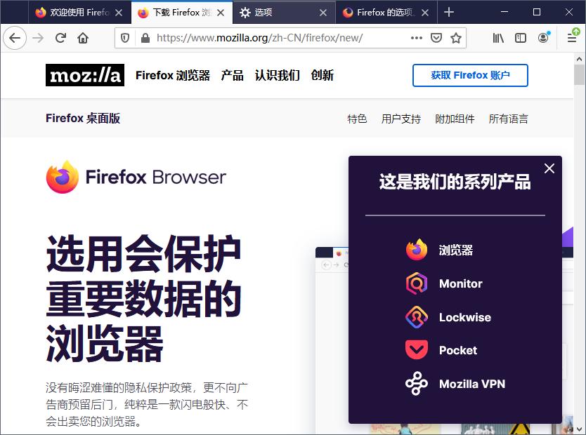 2021火狐�g�[器��拾�(firefox)