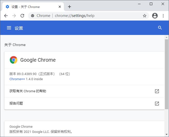 谷歌浏览器64位绿化便携增强版