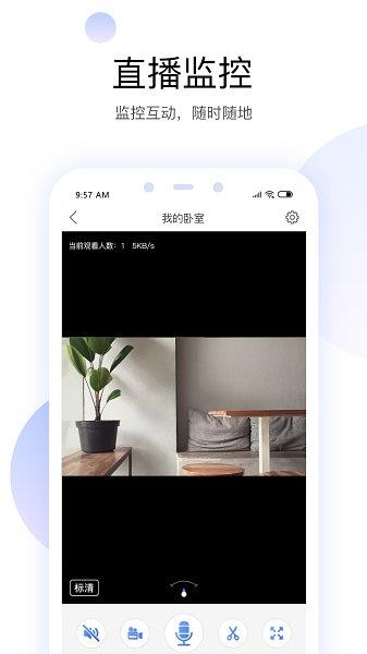 言中摄像头手机端 v00.46.00.77 安卓版 0