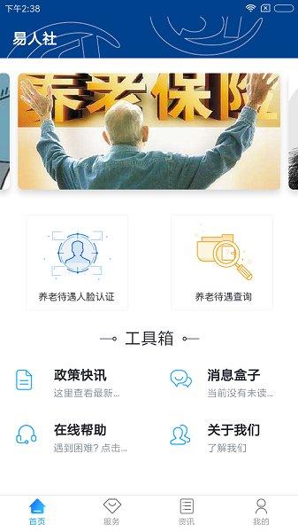 易人社刷脸认证 v1.0.9 安卓版 0