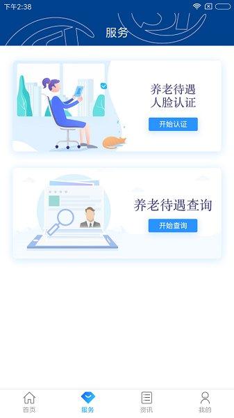 易人社app刷脸认证