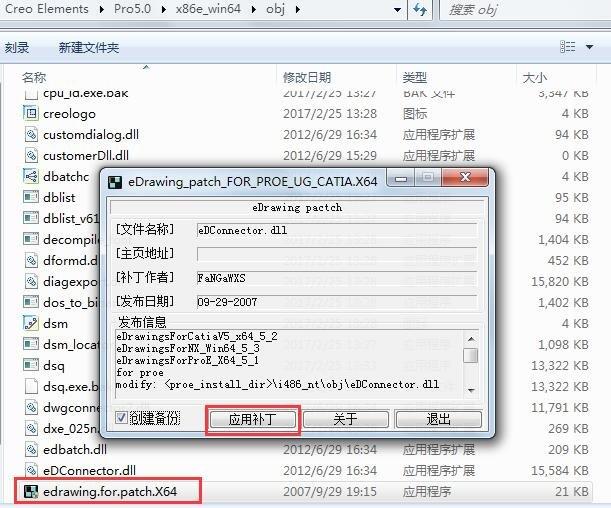 eDrawings 2012 for ProE插件