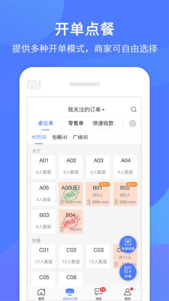 同创联收银app