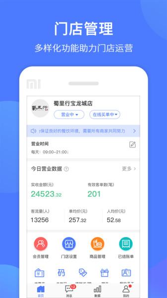 同创联商家app