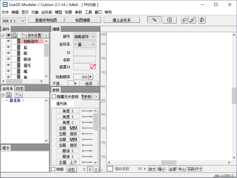 �L�D渲染工具 v2.1.14 官方版 0