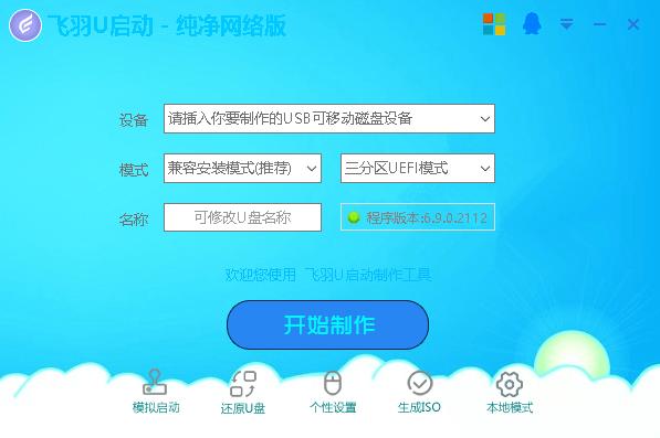 �w羽��颖P制作 v6.9.0.2112 �G色版 0