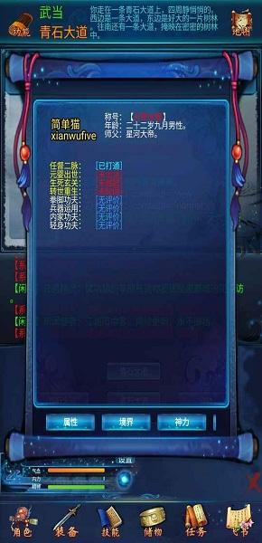仙武奇��mud v1.0 安卓版 2