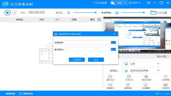 沃方屏幕录制 v1.0.1.1482 官方版 0