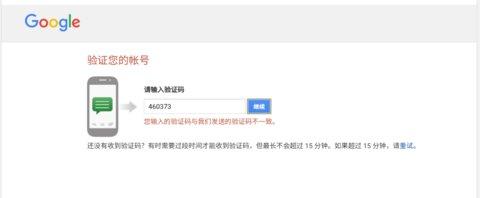 谷歌账号注册教程 google账号注册方法