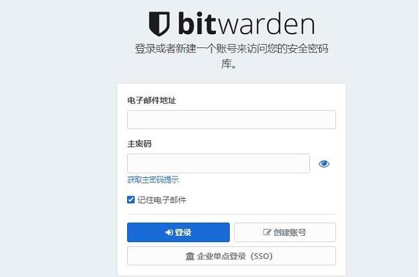 BitWarden密码管理器 v1.25.1 官方最新版 0