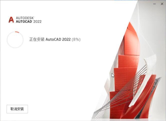 Autodesk AutoCAD 2022中文版 官方版 0