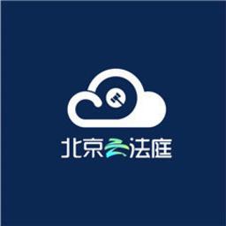 北京云法庭电脑版最新版本