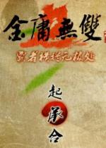 《金庸�o�p2》最新整合版