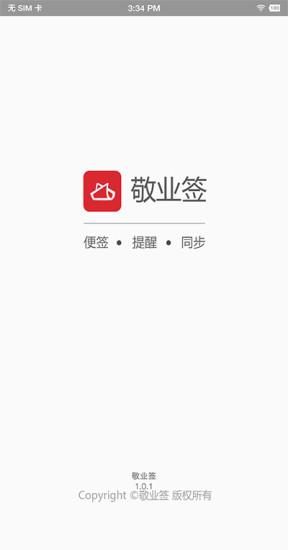 �O果手�C�渫��敬�I� v2.2.4 iPhone官方版 3