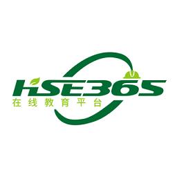 hse365安全教育平台