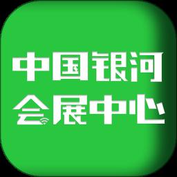 中国银河会展中心最新版