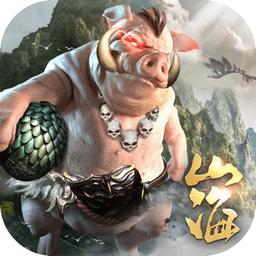 山海妖皇决官方版v1.0 安卓版